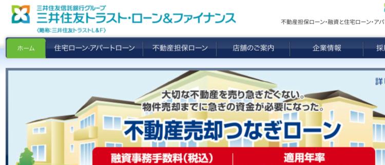 不動産活用ローン(三井トラストグループ)