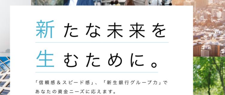 不動産担保ローン(新生インベストメント&ファイナンス)